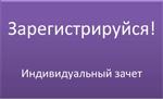 Началась регистрация на Открытый чемпионат 2012
